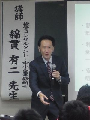 中小企業診断士綿貫有二(わたぬきゆうじ)のプロフィール