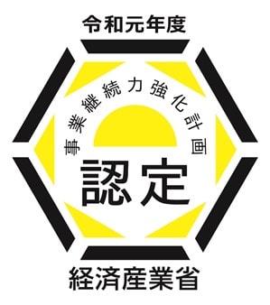 事業継続力強化計画の認定ロゴ