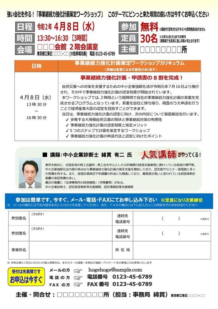 事業継続力強化計画策定ワークショップチラシ(裏)