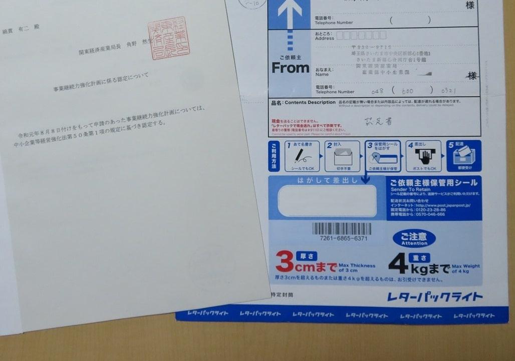 事業継続力強化計画の申請時にレターパックと使った時の写真