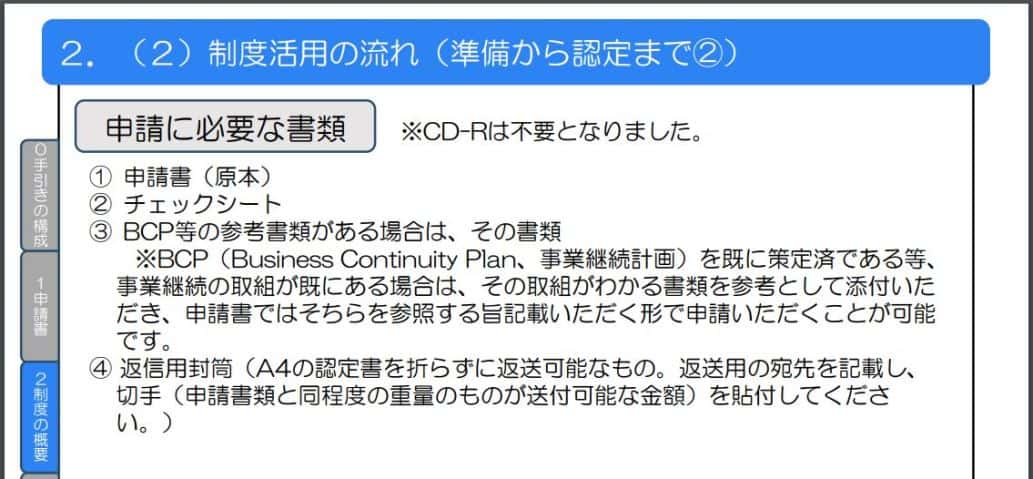 新版(令和2年6月15日版)の事業継続力強化計画策定の手引きでは必要書類からCD-Rの提出が不要となった