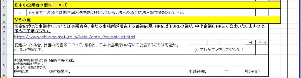 新版(令和2年6月15日版)のチェックシートでは事業者名の公表は前提となっており非公表は選べない