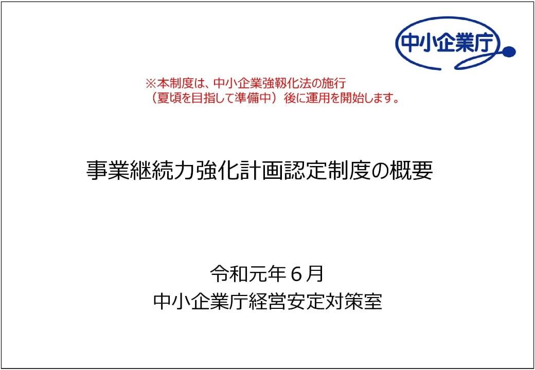 事業継続力強化計画認定制度の概要(令和元年6月)表紙