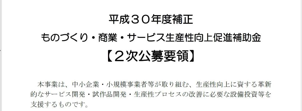 平成30年度補正ものづくり・商業・サービス生産性向上促進補助金【2次公募要領】表紙