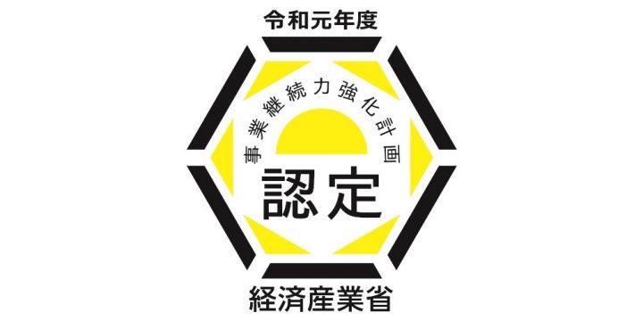 事業継続力強化計画の認定ロゴの効果的な活用方法