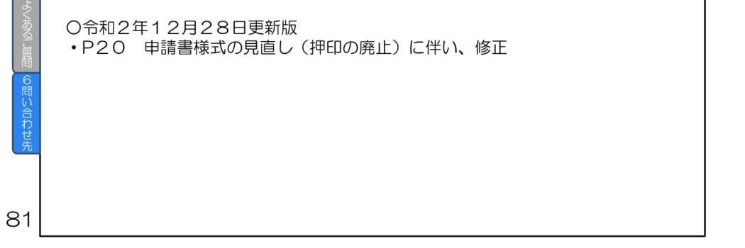 事業継続力強化計画策定の手引きが令和2年12月28日に更新されました