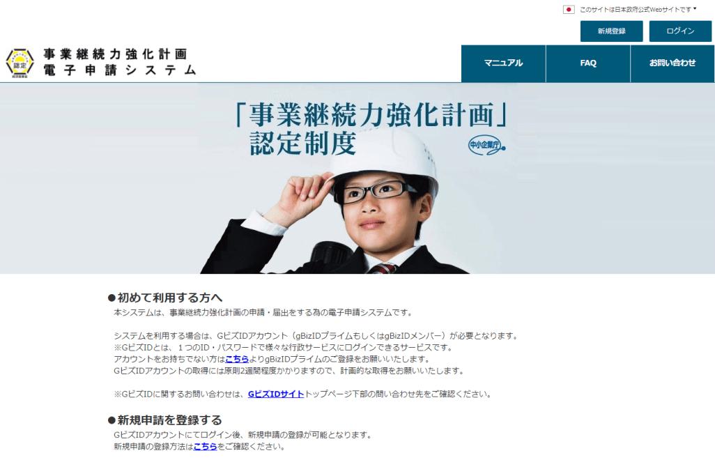 事業継続力強化計画電子申請システムにログインするためにはGビズID(gBizIDプライムアカウント)が必要