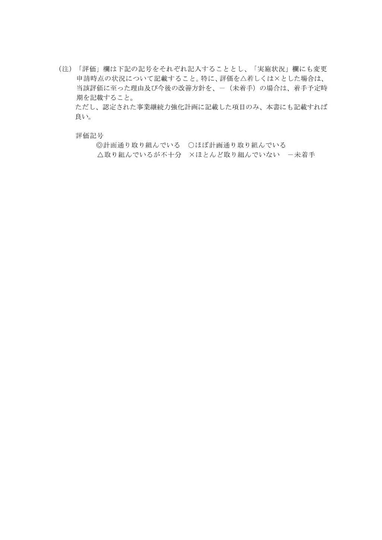 事業継続力強化計画に係る実施状況報告書2枚目