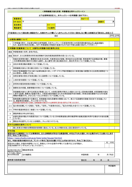 事業継続力強化計画申請書提出用チェックシート