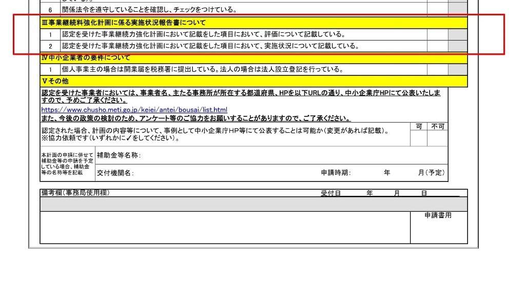 認定事業継続力強化計画の変更申請用チェックシート