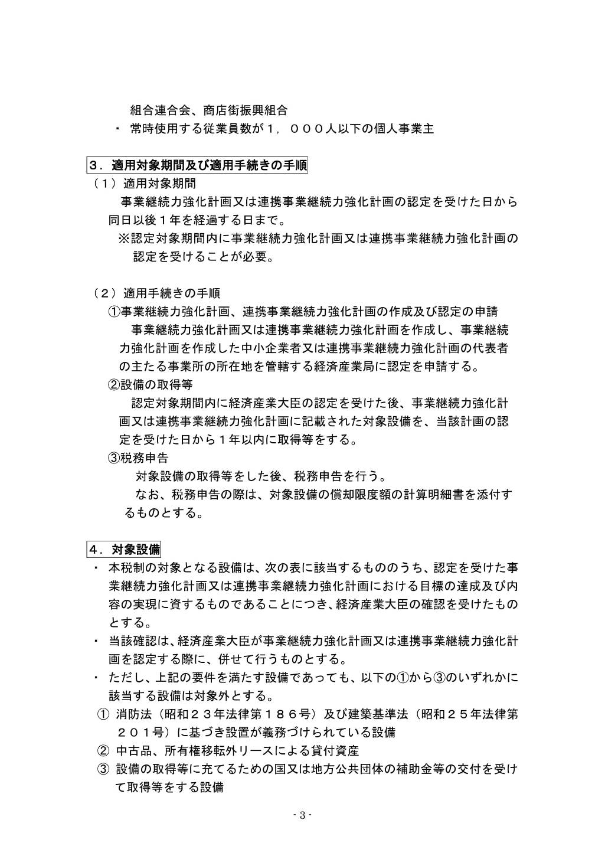 中小企業防災・減災投資促進税制(特定事業継続力強化設備等の特別償却制度)の運用に係る実施要領【令和3年4月1日版】3ページ