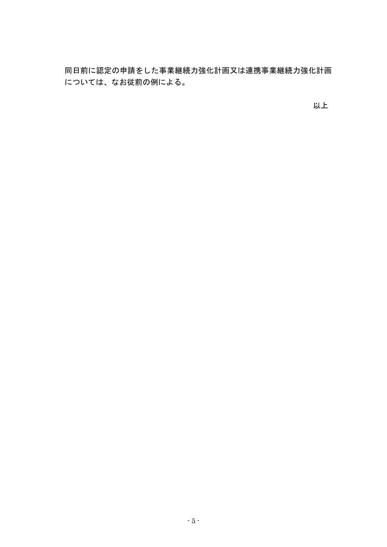 中小企業防災・減災投資促進税制(特定事業継続力強化設備等の特別償却制度)の運用に係る実施要領【令和3年4月1日版】5ページ