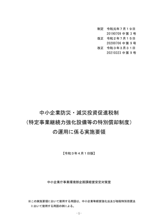 中小企業防災・減災投資促進税制(特定事業継続力強化設備等の特別償却制度)の運用に係る実施要領【令和3年4月1日版】1ページ