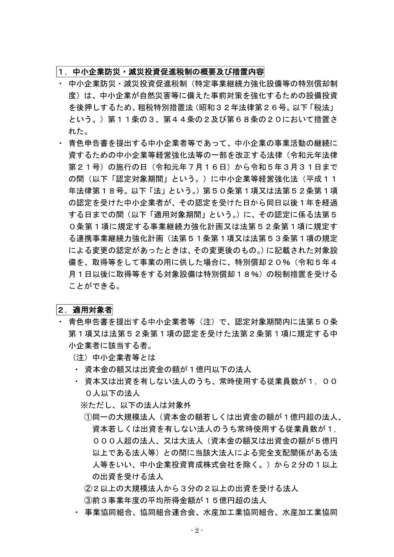 中小企業防災・減災投資促進税制(特定事業継続力強化設備等の特別償却制度)の運用に係る実施要領【令和3年4月1日版】2ページ