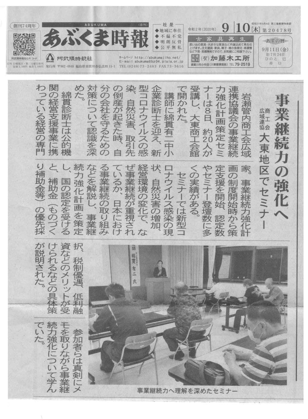 事業継続力強化計画セミナーの様子が新聞に取り上げられました